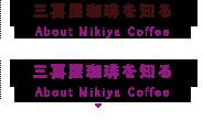 三喜屋コーヒーを知る