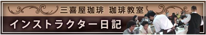 三喜屋珈琲イベントレポート