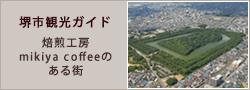 堺市観光ガイド