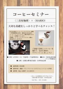 コーヒーセミナー 京都店