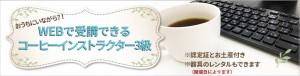 bnr_webcoffee